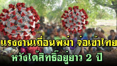 Photo of แรงงานเถื่อนพม่า จ่อเข้าไทย หวังได้สิทธิ์อยู่ยาว 2 ปี