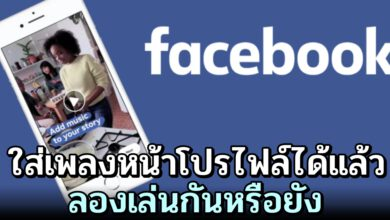 Photo of ฟีเจอร์ใหม่ Facebook ใส่เพลงหน้าโปรไฟล์ได้ ล องทำกั นหรือยั ง
