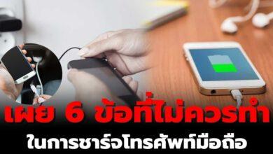 Photo of เผย 6 ข้ อ ที่ไม่ ควรทำในการชาร์จโทรศัพท์มือถือ ที่ศูนย์ไม่ เ ค ย บ อ ก