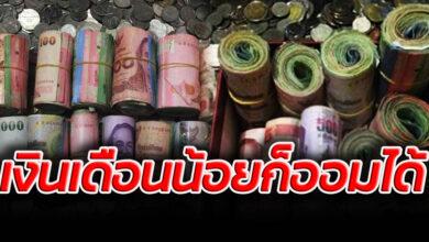 Photo of 9 วิธีออมเงิน ใครเก็บเ งินไม่อยู่ให้ดูไว้