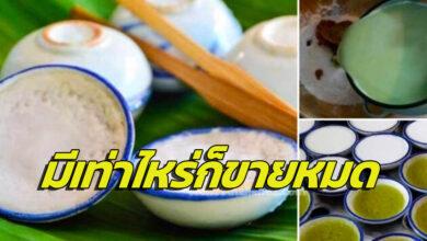 Photo of สอนทำขนมถ้วยใบเตย แป้งนุ่มหนึบ หอม หวานมันอร่อย