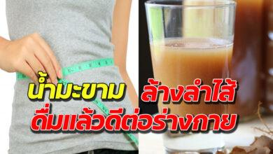 Photo of ดื่มน้ำมะขาม วันละ 1 แก้ว หน้าท้องลดไปมาก ประโยชน์เยอะ
